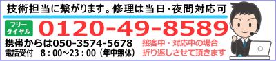 松戸市のお急ぎパソコン修理・データ復旧はパソコンおたすけ隊へ